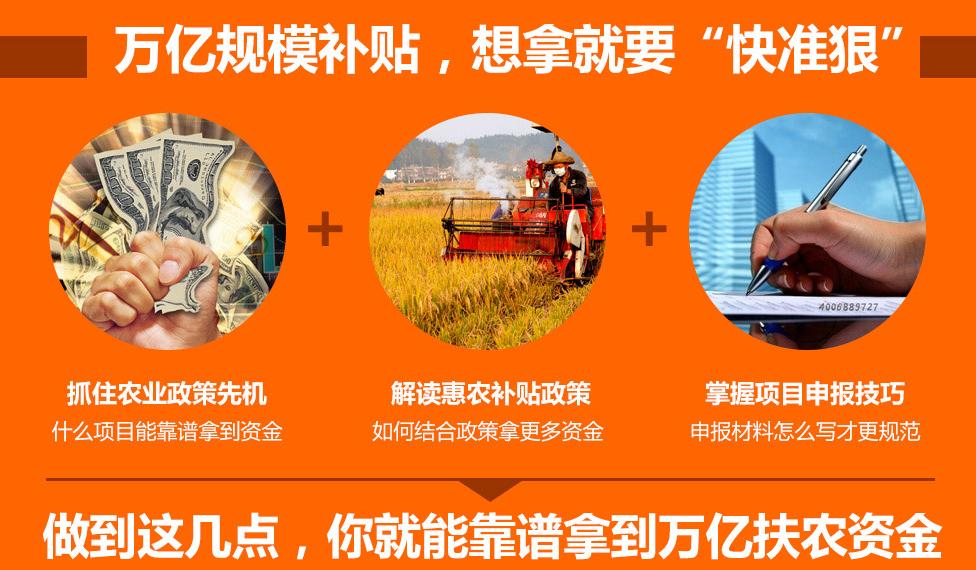 -农业补贴资金申报申请合7