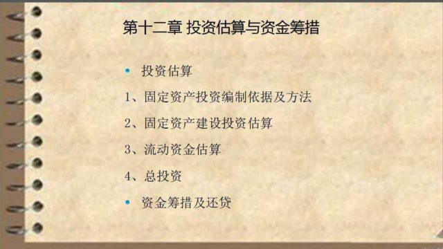 7 农业资金申请报告策划编制